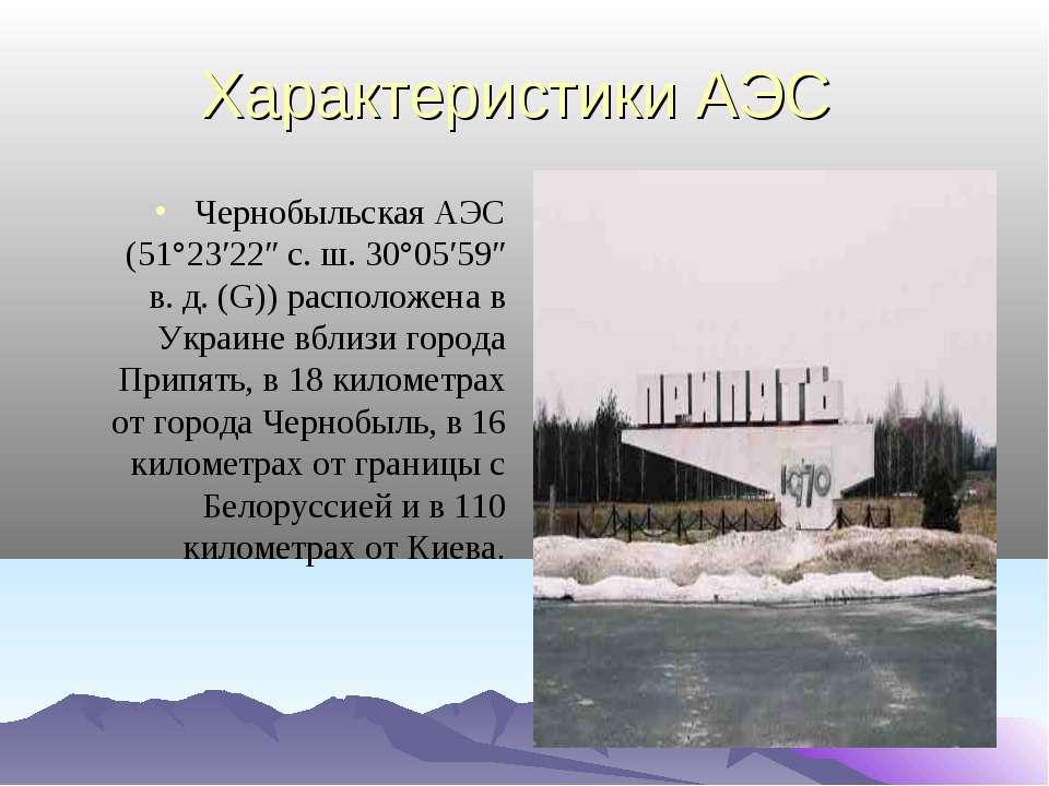 Характеристики АЭС Чернобыльская АЭС (51°23′22″ с.ш. 30°05′59″ в.д. (G)) ра...