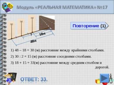 Повторение (1) * 48м 18м ? 1) 48 – 18 = 30 (м) расстояние между крайними стол...