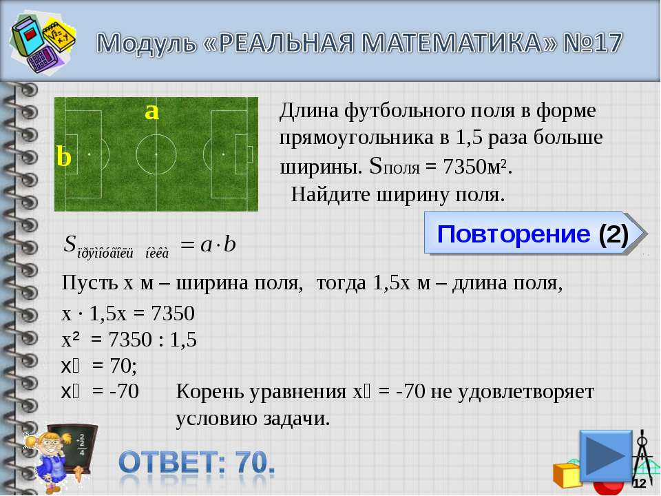 Повторение (2) Длина футбольного поля в форме прямоугольника в 1,5 раза больш...