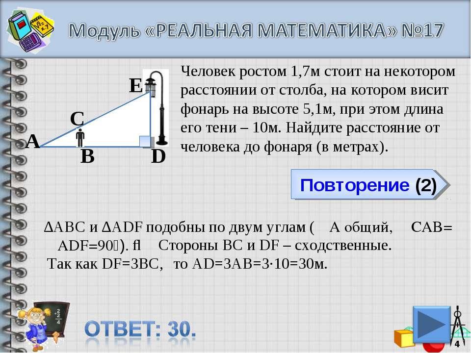 Повторение (2) Человек ростом 1,7м стоит на некотором расстоянии от столба, н...