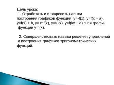 Цель урока: 1. Отработать и и закрепить навыки построения графиков функций у=...