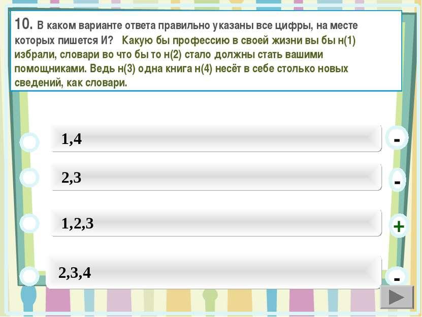 10. В каком варианте ответа правильно указаны все цифры, на месте которых пиш...