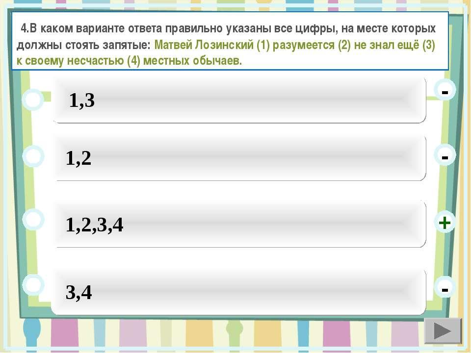 4.В каком варианте ответа правильно указаны все цифры, на месте которых должн...