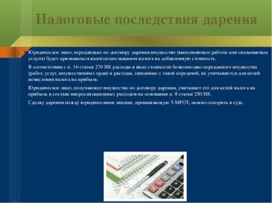 Налоговые последствия дарения Юридическое лицо, передающие по договору дарени...