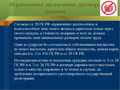 Ограничения заключения договора дарения Согласно ст. 29 ГК РФ ограниченно дее...