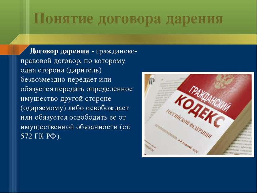 Понятие договора дарения Договор дарения - гражданско-правовой договор, по ко...