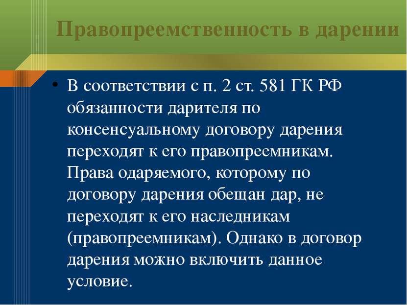 Правопреемственность в дарении В соответствии с п. 2 ст. 581 ГК РФ обязанност...