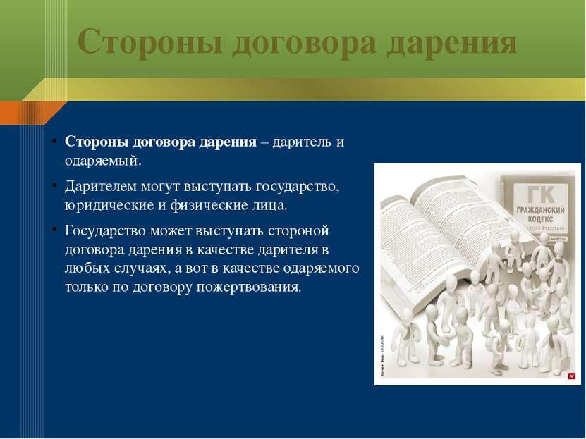 Стороны договора дарения Стороны договора дарения – даритель и одаряемый. Дар...