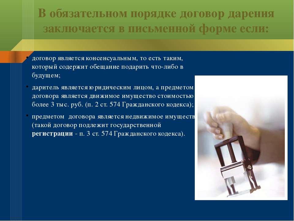 В обязательном порядке договор дарения заключается в письменной форме если: д...