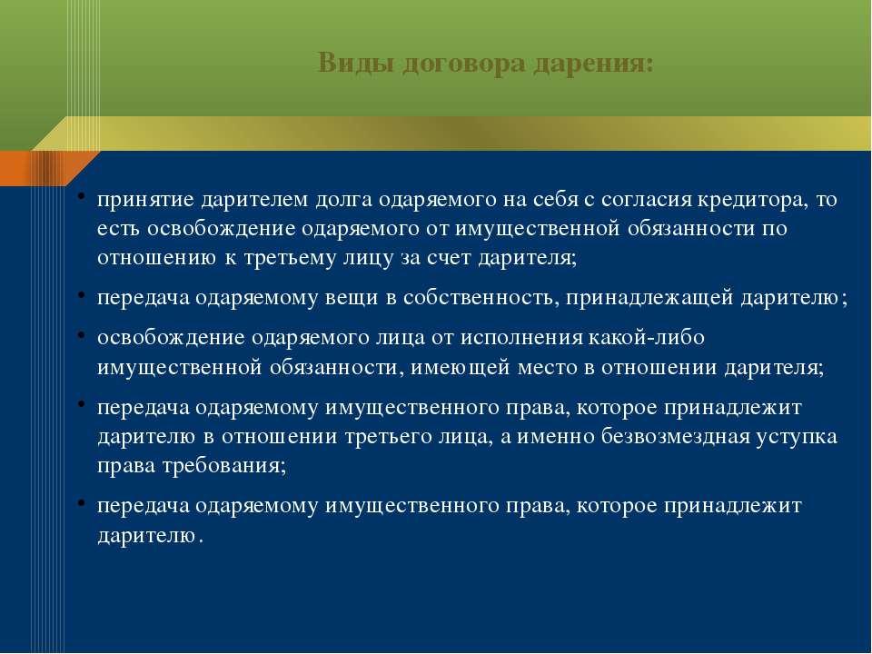 Виды договора дарения: принятие дарителем долга одаряемого на себя с согласия...