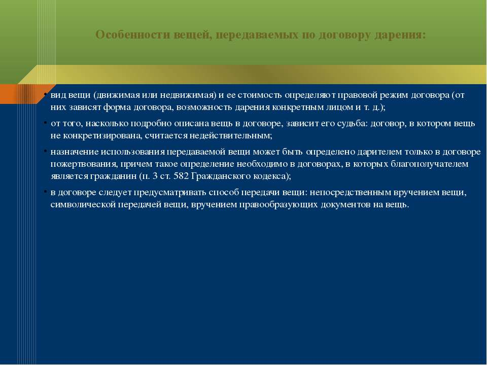 Особенности вещей, передаваемых по договору дарения: вид вещи (движимая или н...