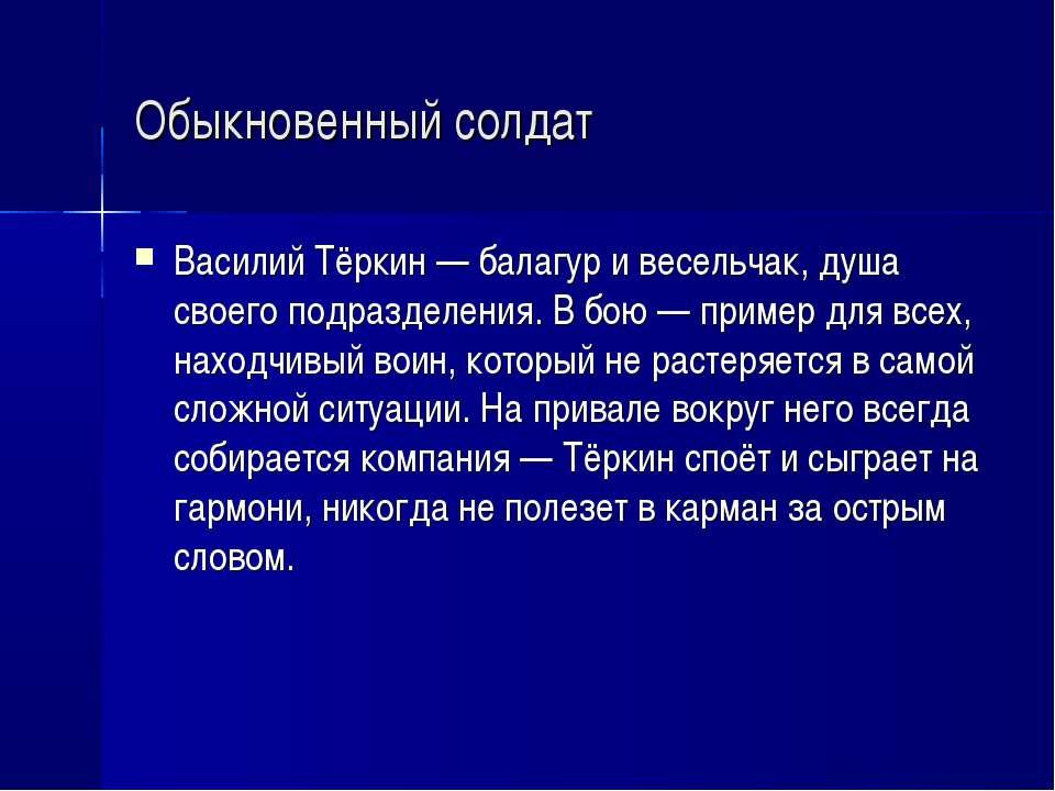 Обыкновенный солдат Василий Тёркин — балагур и весельчак, душа своего подразд...