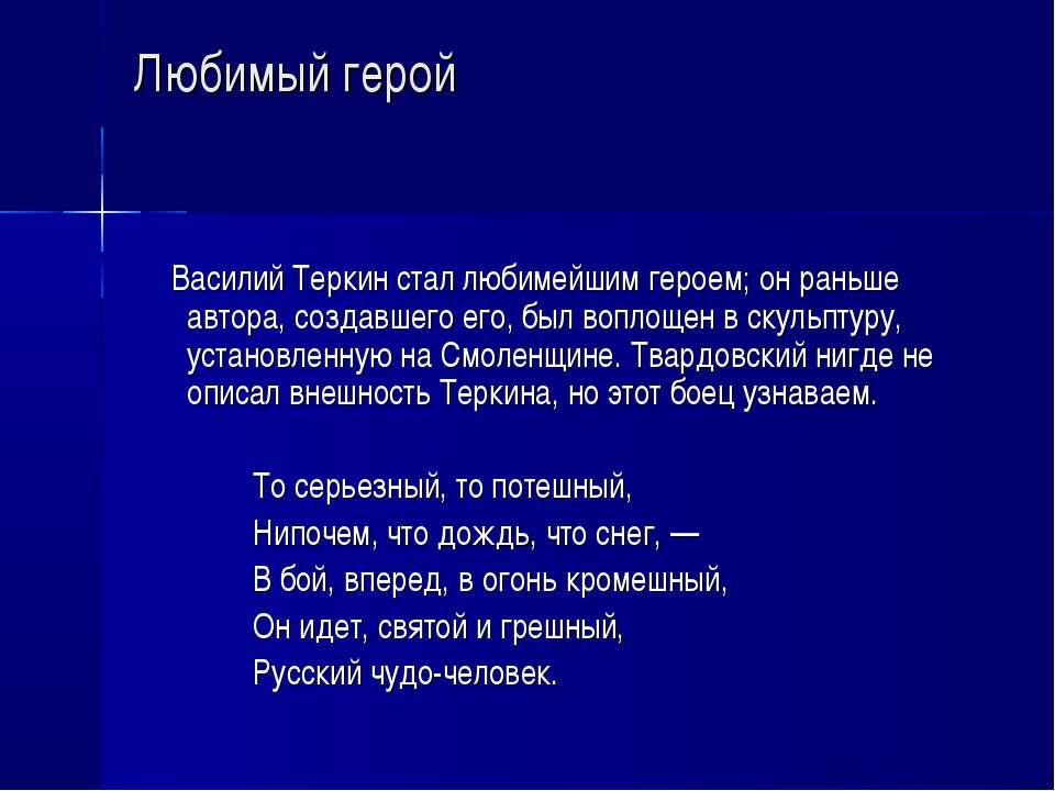 Любимый герой Василий Теркин стал любимейшим героем; он раньше автора, создав...