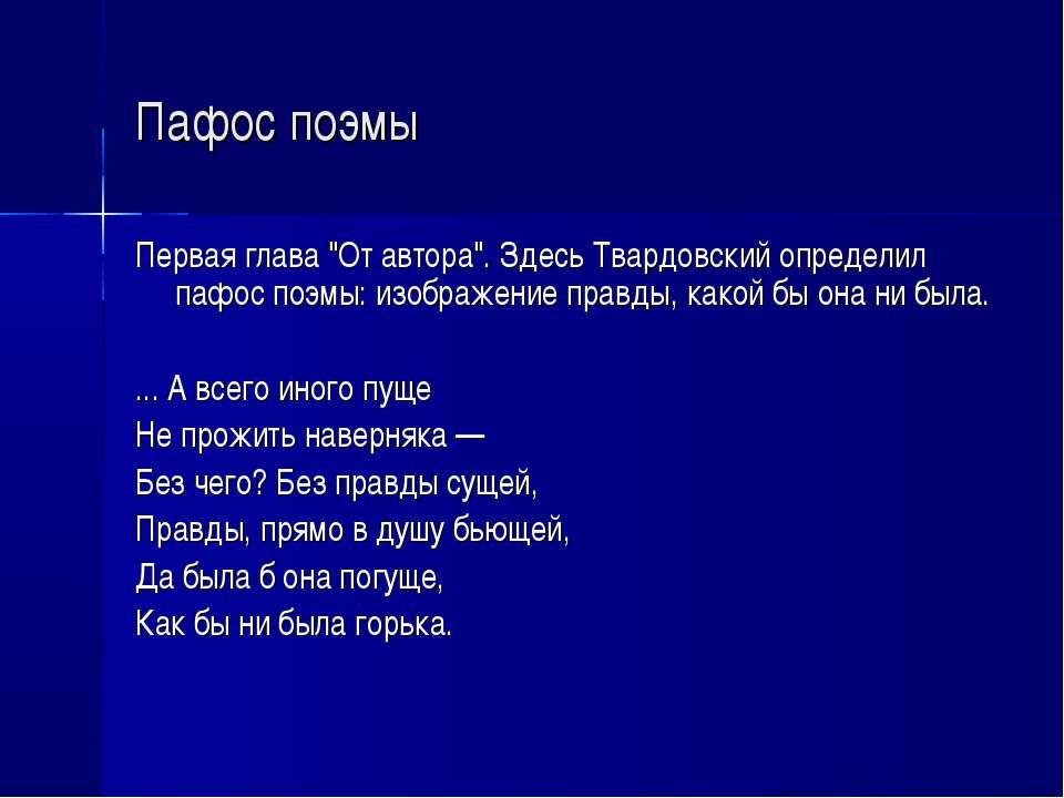"""Пафос поэмы Первая глава """"От автора"""". Здесь Твардовский определил пафос поэмы..."""