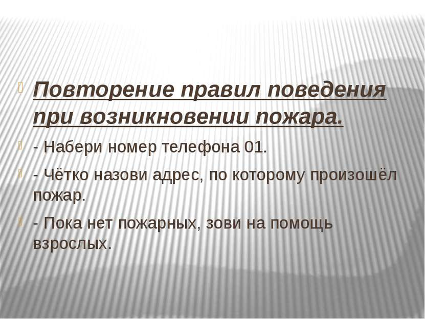 Повторение правил поведения при возникновении пожара. - Набери номер телефона...