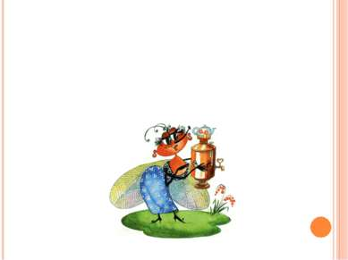 В комнате мухи жужжали: dз – dз - dз