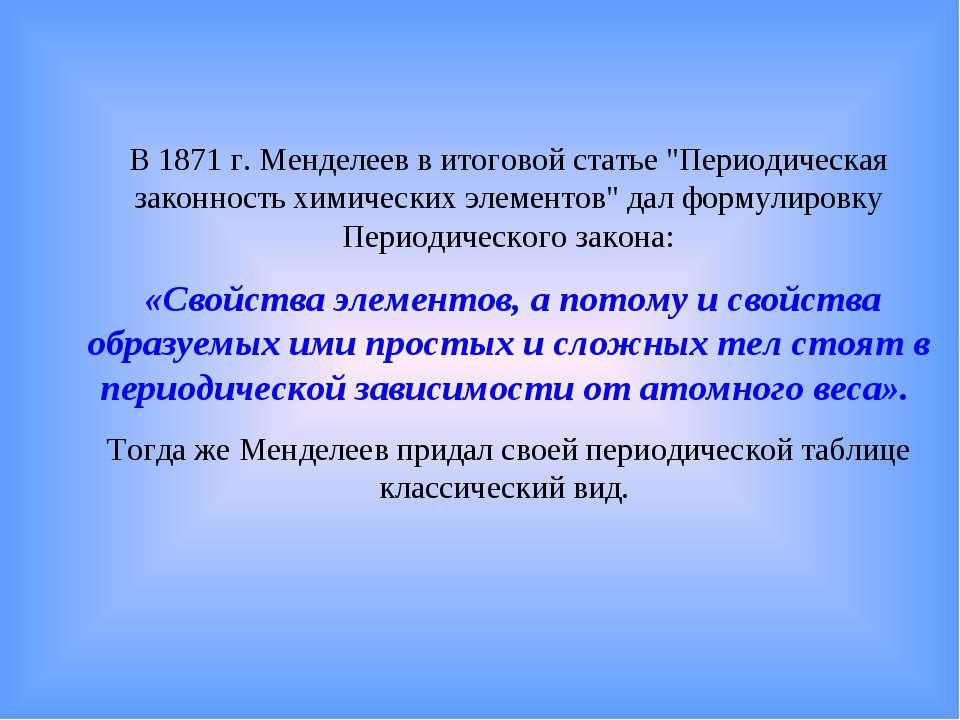 """В 1871г. Менделеев в итоговой статье """"Периодическая законность химических эл..."""