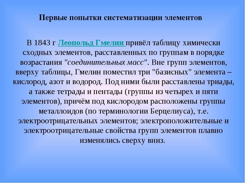 Первые попытки систематизации элементов В 1843г Леопольд Гмелин привёл табли...