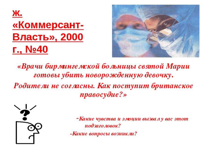 ж. «Коммерсант-Власть», 2000 г., №40 «Врачи бирмингемской больницы святой Мар...