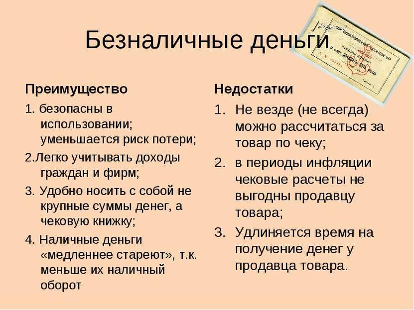 Безналичные деньги Преимущество 1. безопасны в использовании; уменьшается рис...