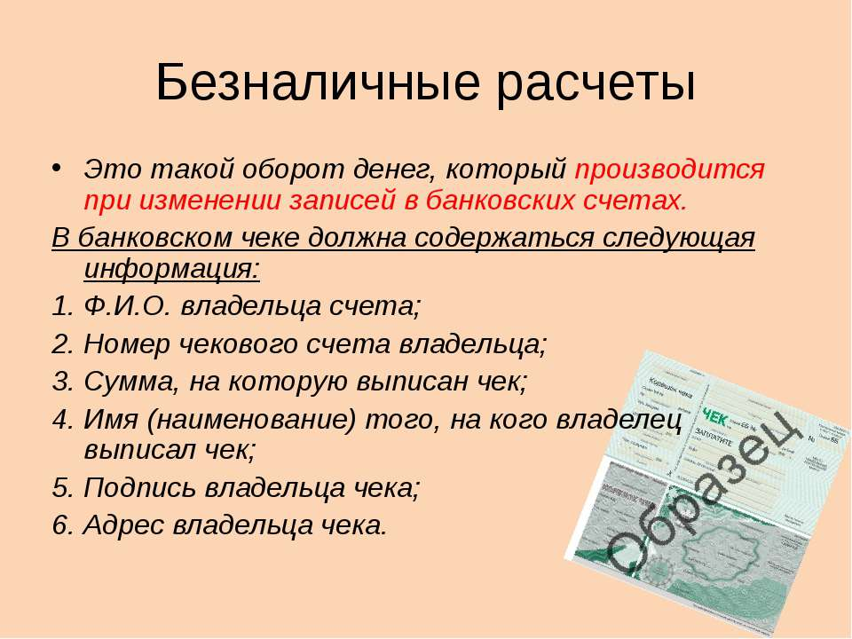 Безналичные расчеты Это такой оборот денег, который производится при изменени...