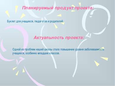 Планируемый продукт проекта: Буклет для учащихся, педагогов и родителей. Акту...