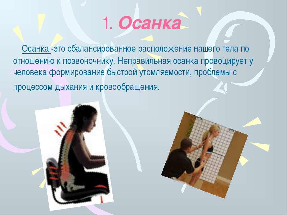 1. Осанка Осанка -это сбалансированное расположение нашего тела по отношению ...
