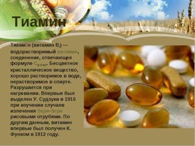 Тиамин Тиами н (витамин B1)— водорастворимый витамин, соединение, отвечающее...