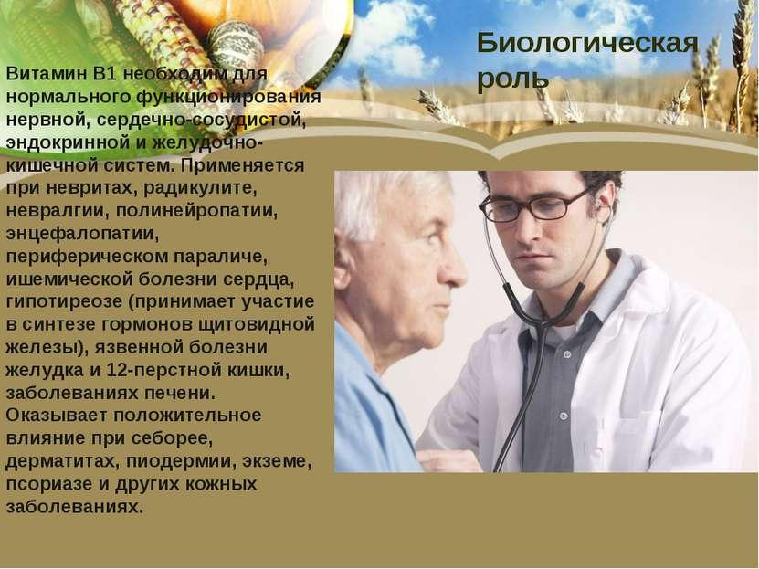 Биологическая роль Витамин В1 необходим для нормального функционирования нерв...