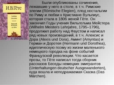 Были опубликованы сочинения, лежавшие у него в столе, в т.ч. Римские элегии (...
