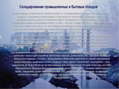 Складирование промышленных и бытовых отходов Целый комплекс экологических про...