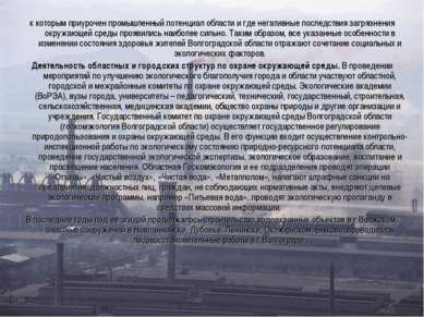 к которым приурочен промышленный потенциал области и где негативные последств...