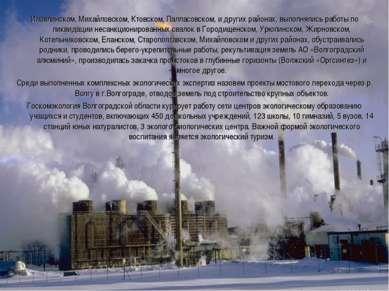 Иловлинском, Михайловском, Ктовском, Палласовском, и других районах, выполнял...