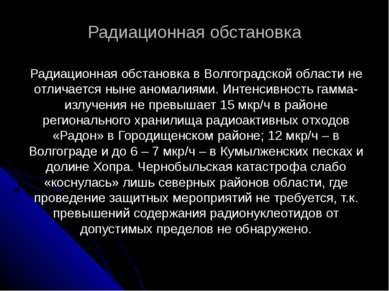 Радиационная обстановка Радиационная обстановка в Волгоградской области не от...