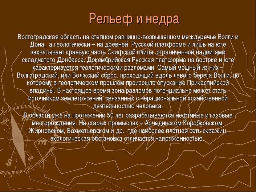 Рельеф и недра Волгоградская область на степном равнинно-возвышенном междуреч...