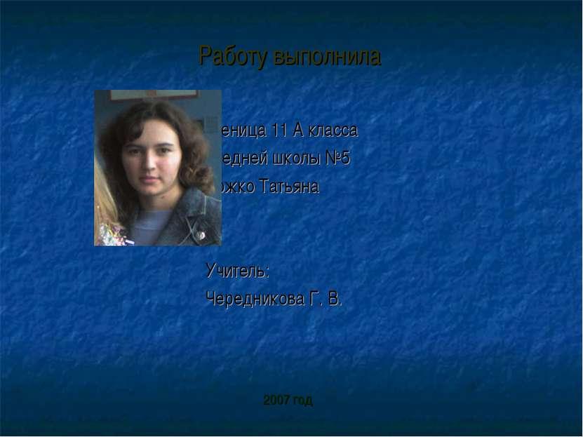Работу выполнила ученица 11 А класса средней школы №5 Божко Татьяна Учитель: ...