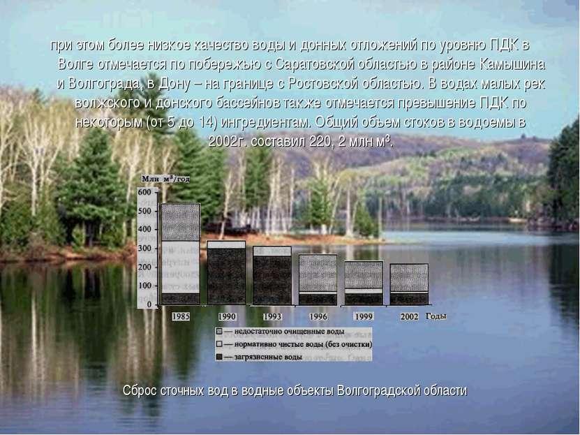 при этом более низкое качество воды и донных отложений по уровню ПДК в Волге ...