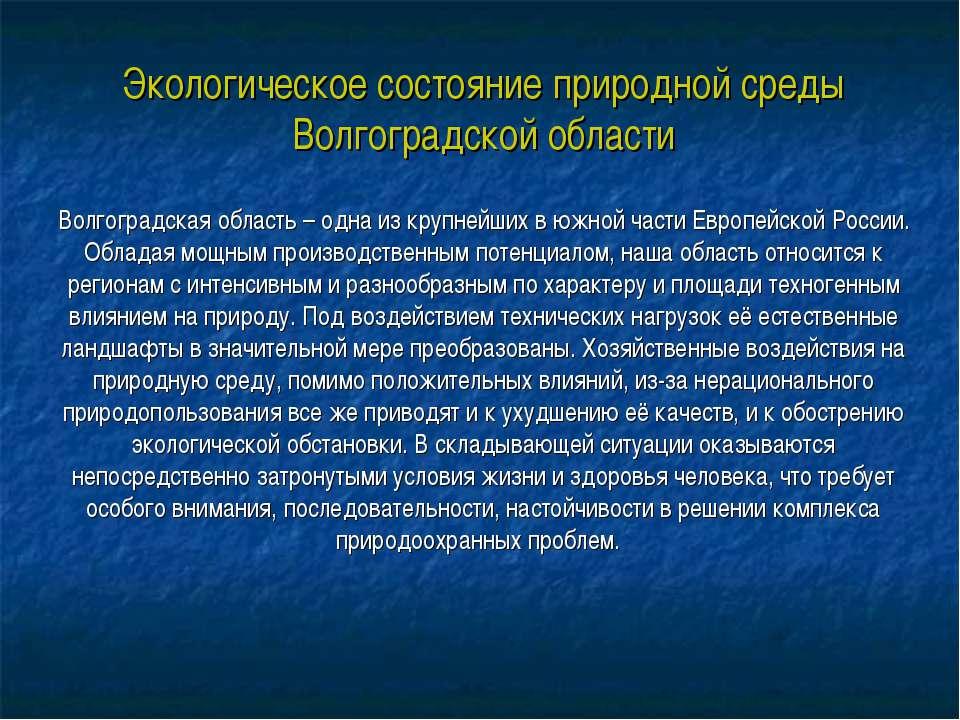 Экологическое состояние природной среды Волгоградской области Волгоградская о...
