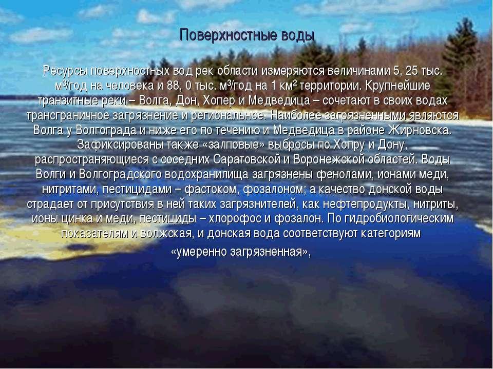 Поверхностные воды Ресурсы поверхностных вод рек области измеряются величинам...