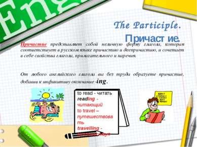 The Participle. Причастие. Причастие представляет собой неличную форму глагол...