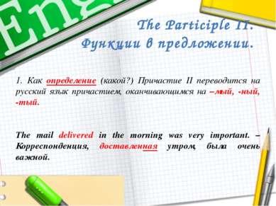 The Participle II. Функции в предложении. 1. Как определение (какой?) Причаст...