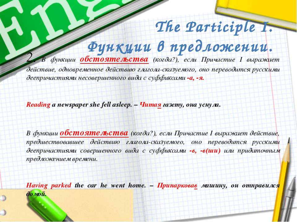 The Participle I. Функции в предложении. 2. В функции обстоятельства (когда?)...