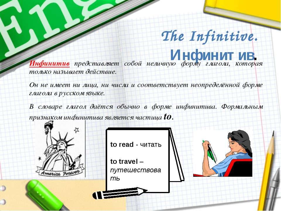The Infinitive. Инфинитив. Инфинитив представляет собой неличную форму глагол...