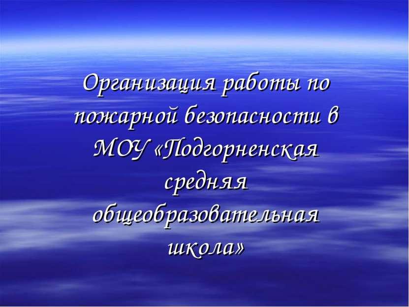 Организация работы по пожарной безопасности в МОУ «Подгорненская средняя обще...