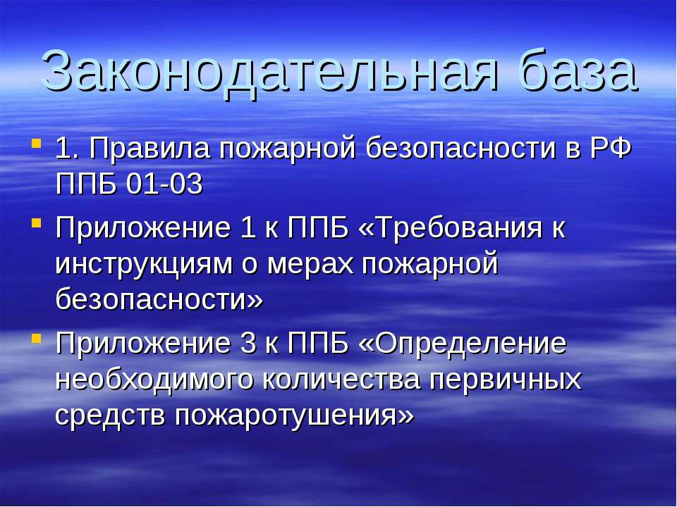 Законодательная база 1. Правила пожарной безопасности в РФ ППБ 01-03 Приложен...