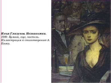 Илья Глазунов. Незнакомка. 1980. Бумага, соус, пастель. Иллюстрация к стихо...