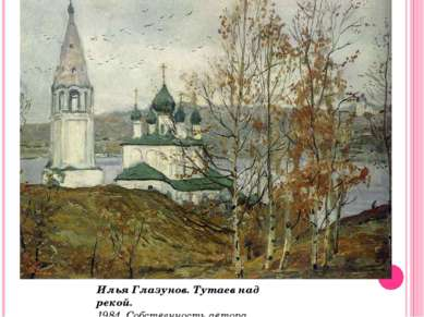 Илья Глазунов. Тутаев над рекой. 1984. Собственность автора.