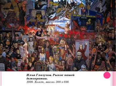 Илья Глазунов. Рынок нашей демократии. 1999. Холст, масло. 300 х 600.