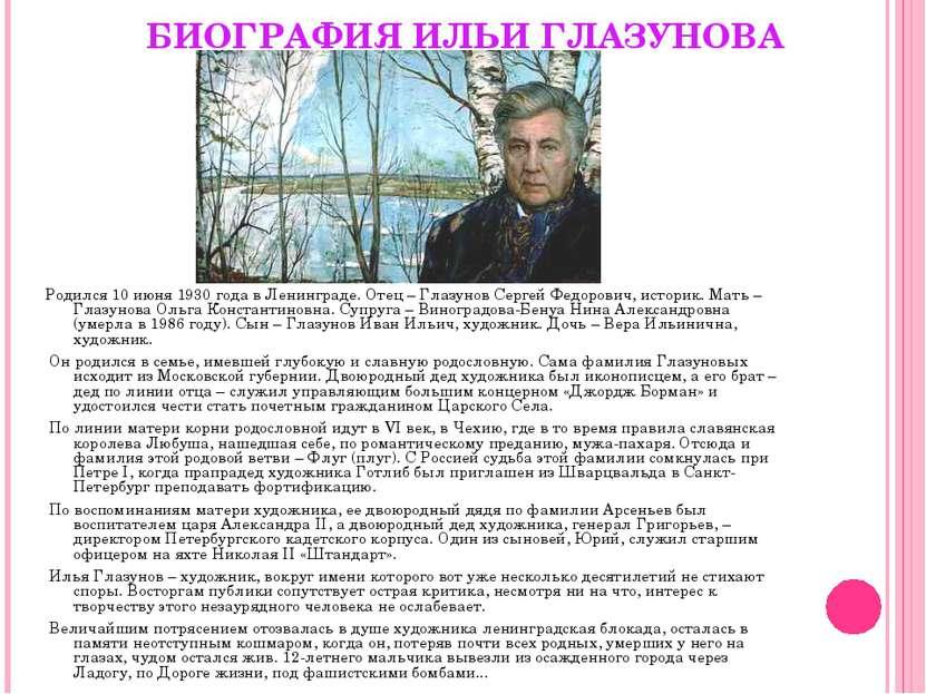 БИОГРАФИЯ ИЛЬИ ГЛАЗУНОВА  Родился 10 июня 1930 года в Ленинграде. Отец – Гла...