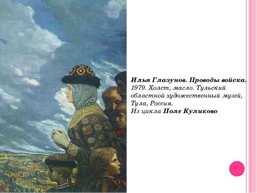 Илья Глазунов. Проводы войска. 1979. Холст, масло. Тульский областной художе...